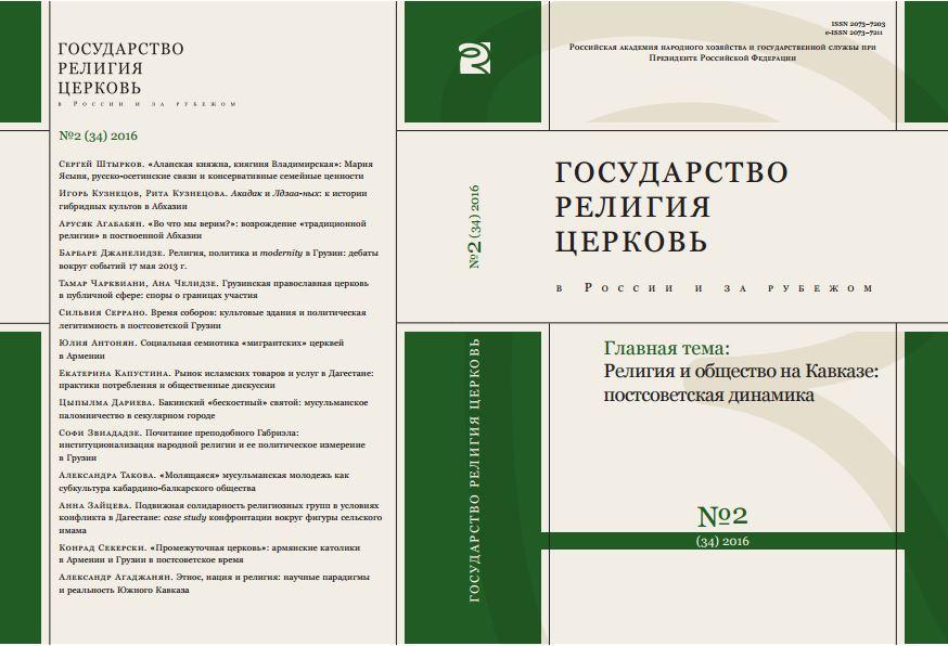 cover_gosudarstvo_religia